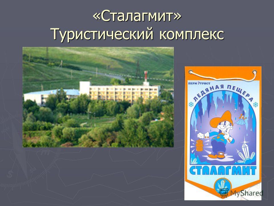 «Сталагмит» Туристический комплекс