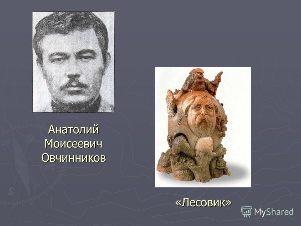 Анатолий Моисеевич Овчинников «Лесовик»