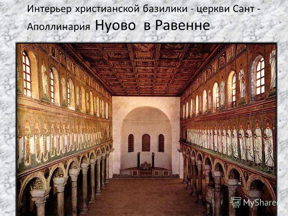 Интерьер христианской базилики - церкви Сант - Аполлинария Нуово в Равенне