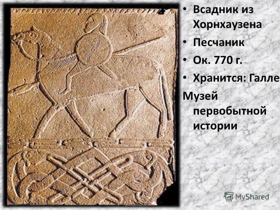 Всадник из Хорнхаузена Песчаник Ок. 770 г. Хранится: Галле, Музей первобытной истории