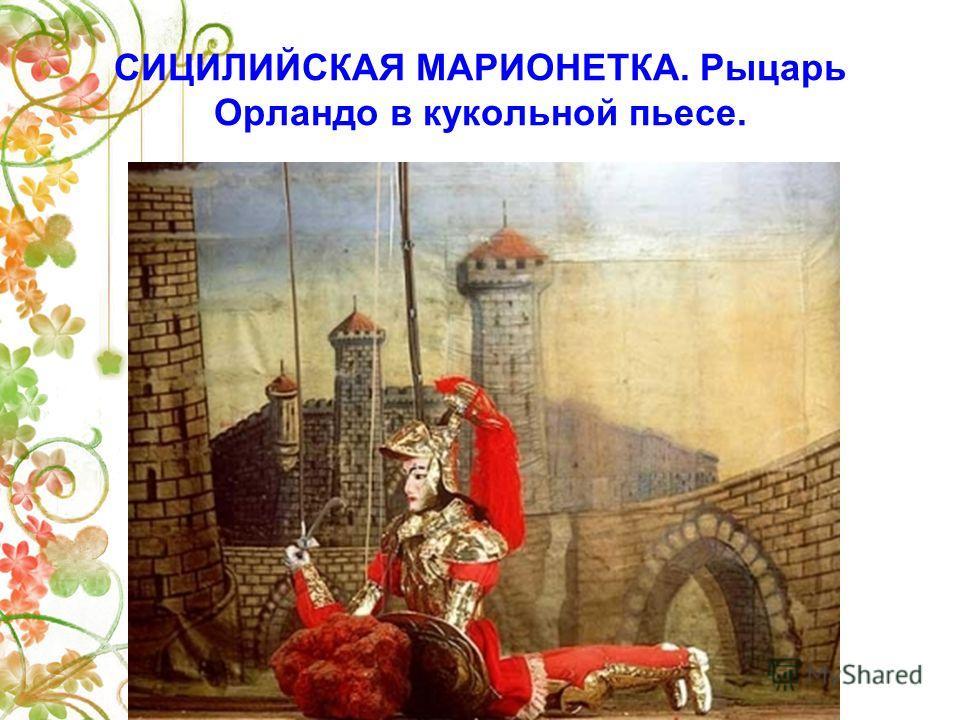 СИЦИЛИЙСКАЯ МАРИОНЕТКА. Рыцарь Орландо в кукольной пьесе.