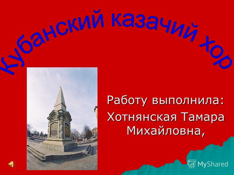 Работу выполнила: Хотнянская Тамара Михайловна,