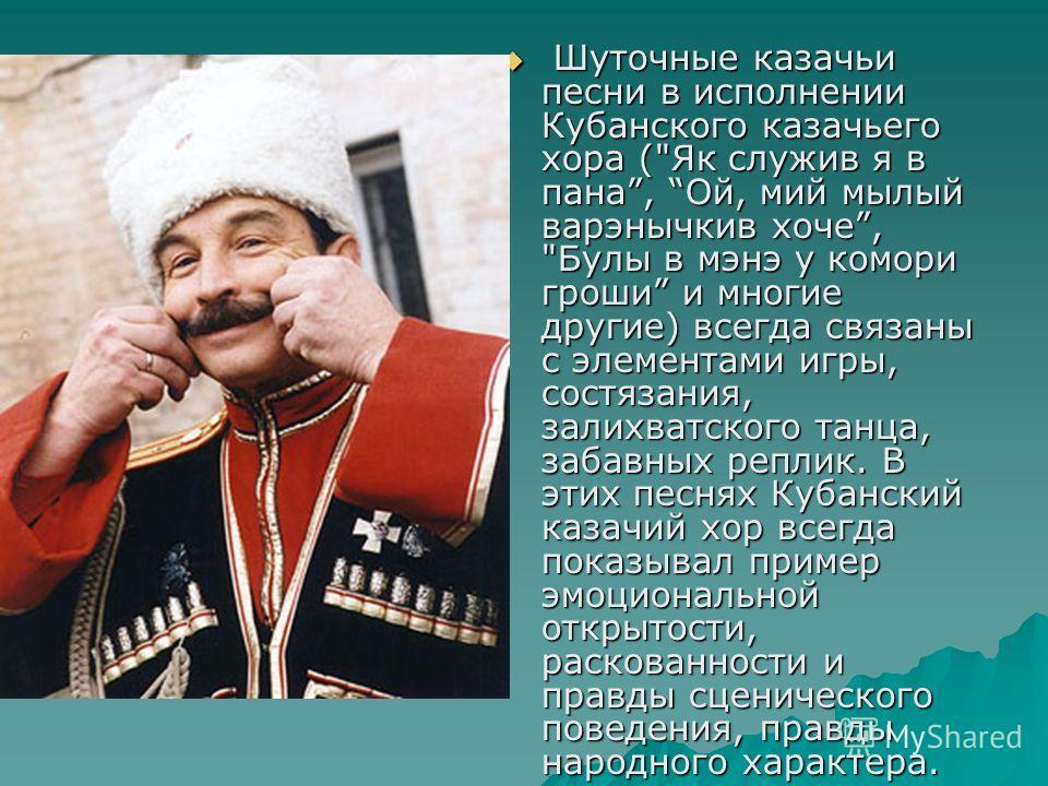 Шуточные казачьи песни в исполнении Кубанского казачьего хора (