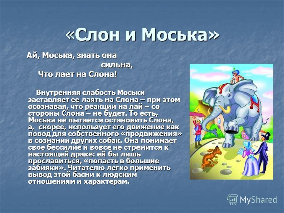 «Слон и Моська» Ай, Моська, знать она Ай, Моська, знать она сильна, сильна, Что лает на Слона! Что лает на Слона! Внутренняя слабость Моськи заставляет ее лаять на Слона – при этом осознавая, что реакции на лай – со стороны Слона – не будет. То есть,
