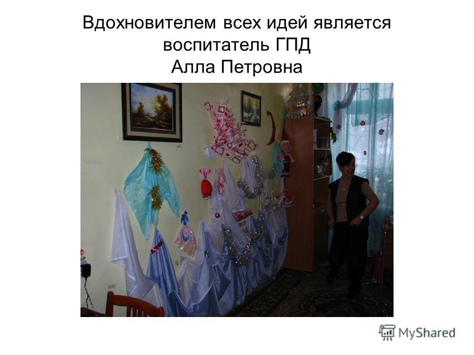 Вдохновителем всех идей является воспитатель ГПД Алла Петровна