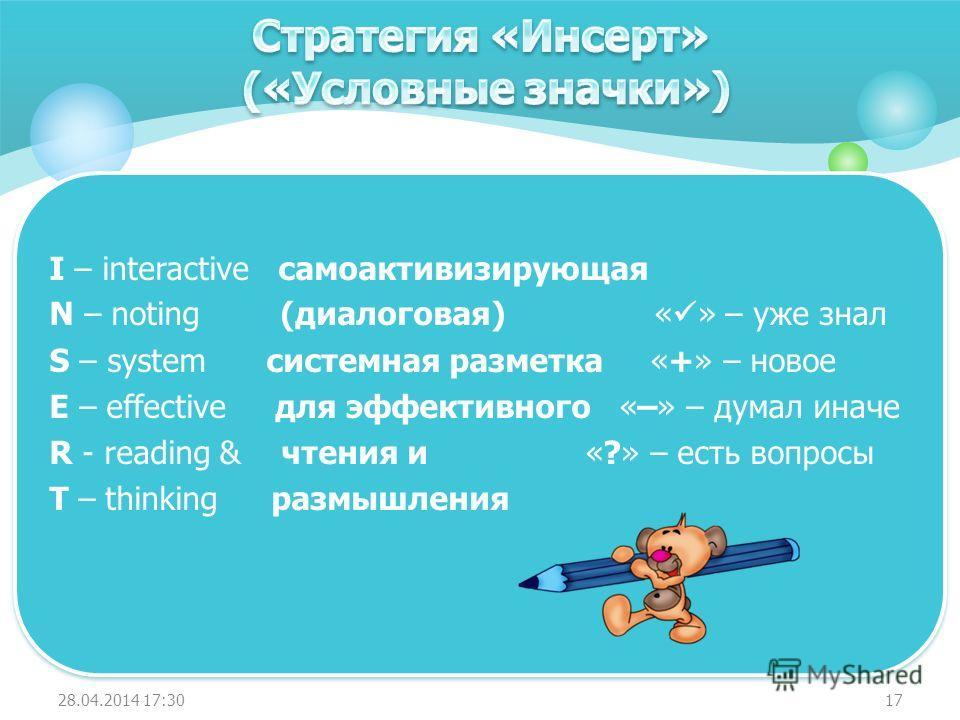 I – interactive самоактивизирующая N – noting (диалоговая) « » – уже знал S – system системная разметка «+» – новое E – effective для эффективного «–» – думал иначе R - reading & чтения и «?» – есть вопросы T – thinking размышления I – interactive са