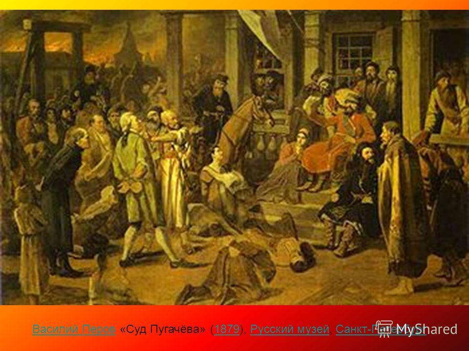 Василий ПеровВасилий Перов «Суд Пугачёва» (1879), Русский музей, Санкт-Петербург1879Русский музейСанкт-Петербург