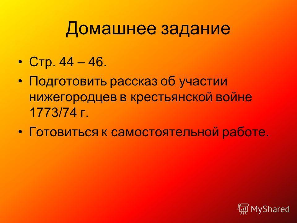Домашнее задание Стр. 44 – 46. Подготовить рассказ об участии нижегородцев в крестьянской войне 1773/74 г. Готовиться к самостоятельной работе.
