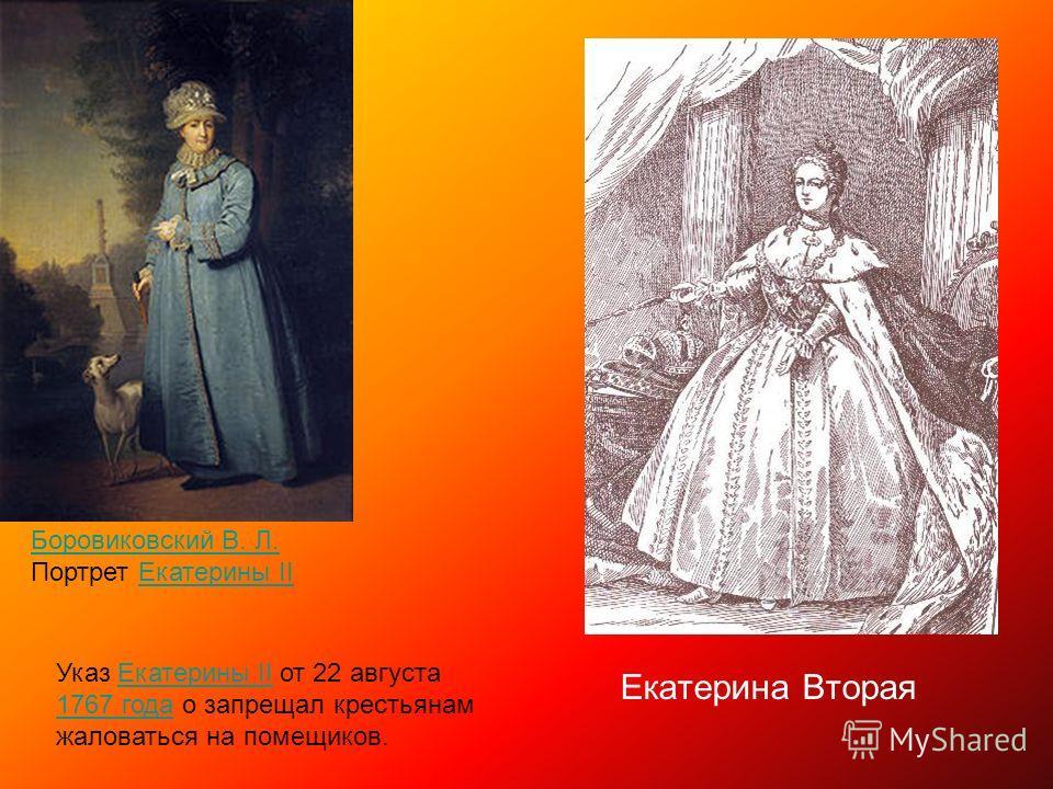 Екатерина Вторая Указ Екатерины II от 22 августа 1767 года о запрещал крестьянам жаловаться на помещиков.Екатерины II 1767 года Боровиковский В. Л. Портрет Екатерины IIЕкатерины II