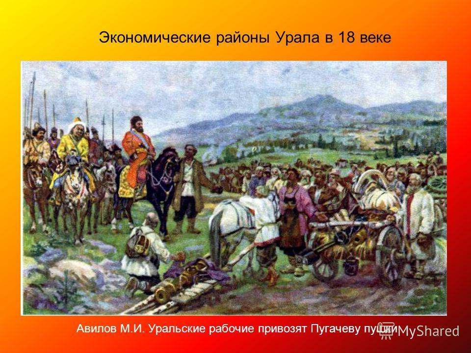 Экономические районы Урала в 18 веке Авилов М.И. Уральские рабочие привозят Пугачеву пушки