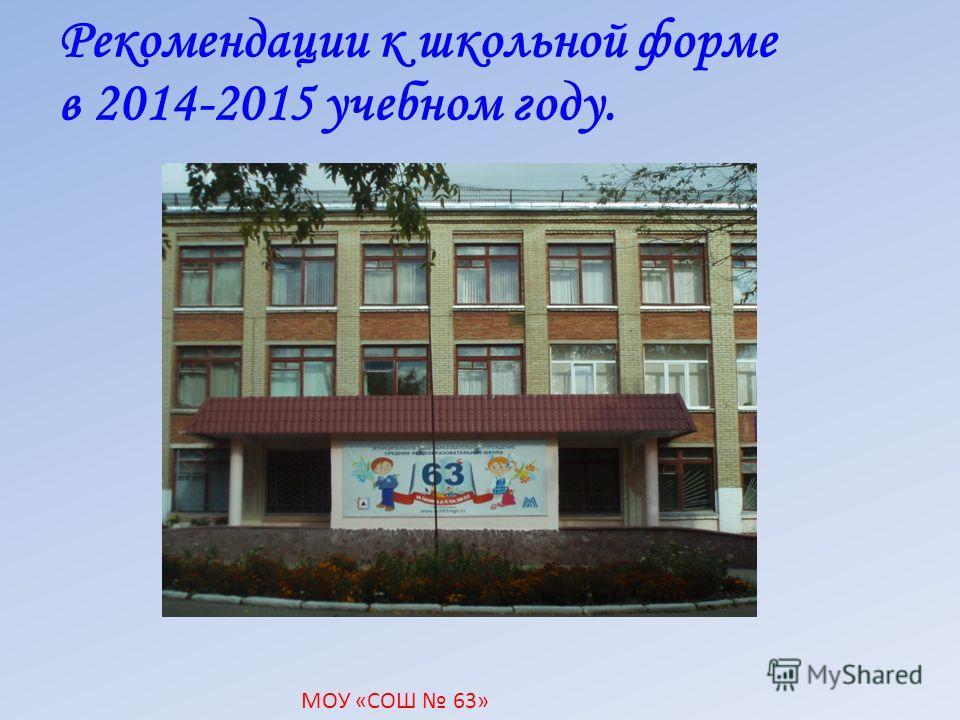МОУ «СОШ 63» Рекомендации к школьной форме в 2014-2015 учебном году.