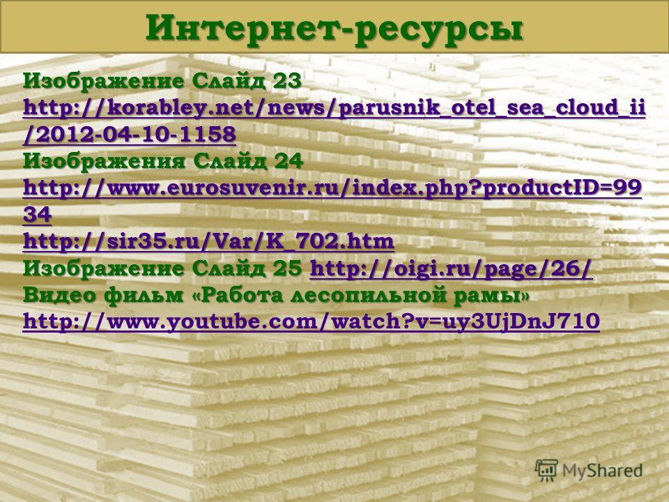Интернет-ресурсы Изображение Слайд 23 http://korabley.net/news/parusnik_otel_sea_cloud_ii /2012-04-10-1158 http://korabley.net/news/parusnik_otel_sea_cloud_ii /2012-04-10-1158 http://korabley.net/news/parusnik_otel_sea_cloud_ii /2012-04-10-1158 Изобр