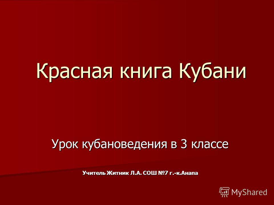Красная книга Кубани Урок кубановедения в 3 классе Учитель Житник Л.А. СОШ 7 г.-к.Анапа