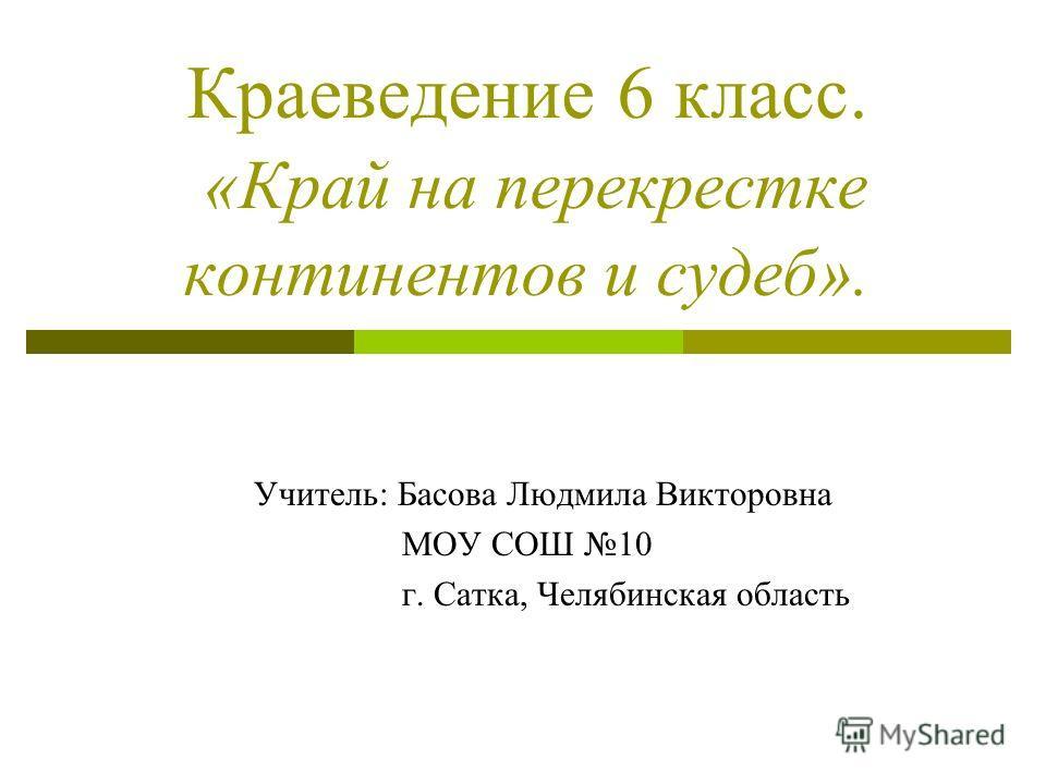знакомства г сатка челябинская область