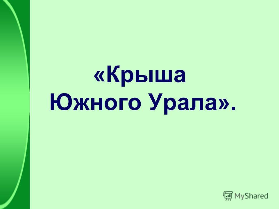 «Крыша Южного Урала».