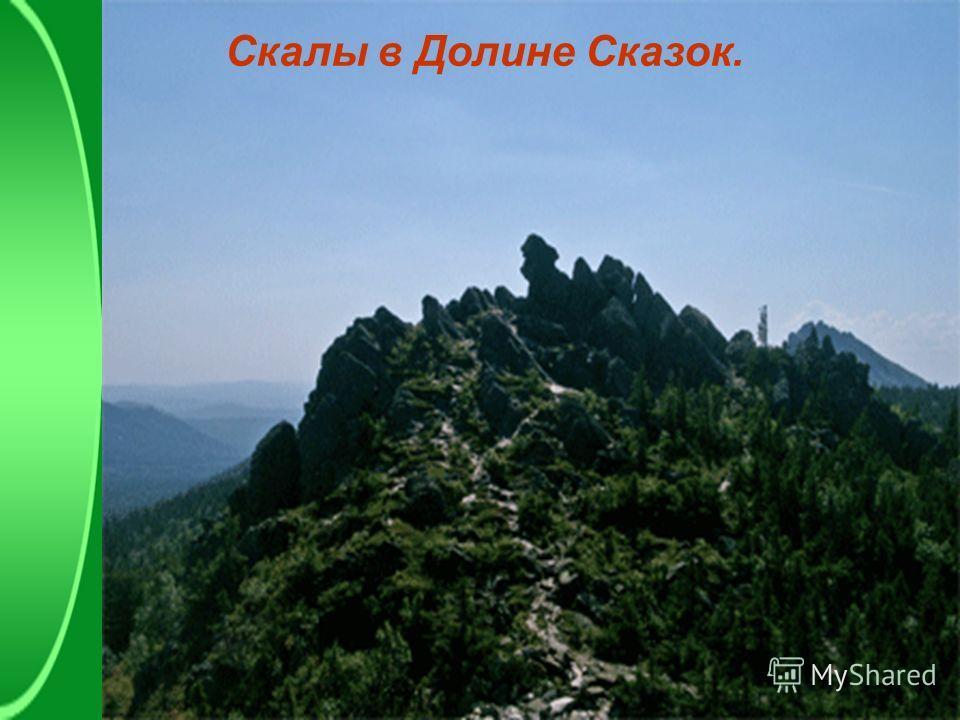 Скалы в Долине Сказок.