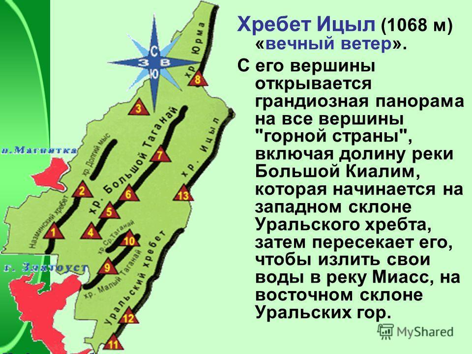 Хребет Ицыл (1068 м) «вечный ветер». С его вершины открывается грандиозная панорама на все вершины
