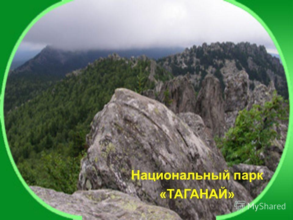 yf Национальный парк «ТАГАНАЙ»