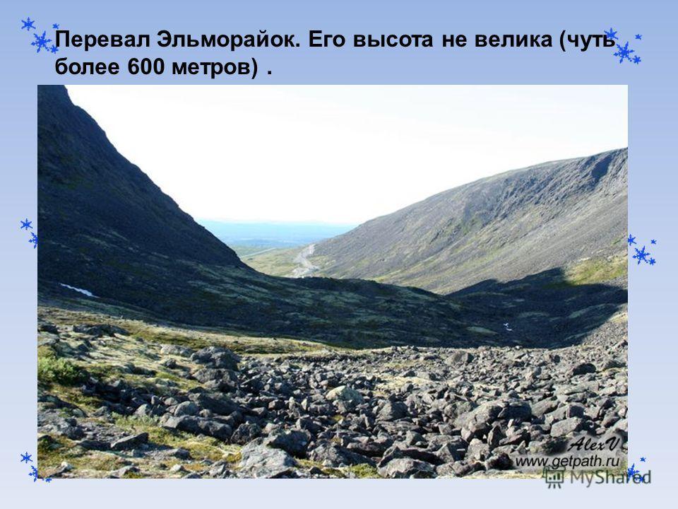 Перевал Эльморайок. Его высота не велика (чуть более 600 метров).