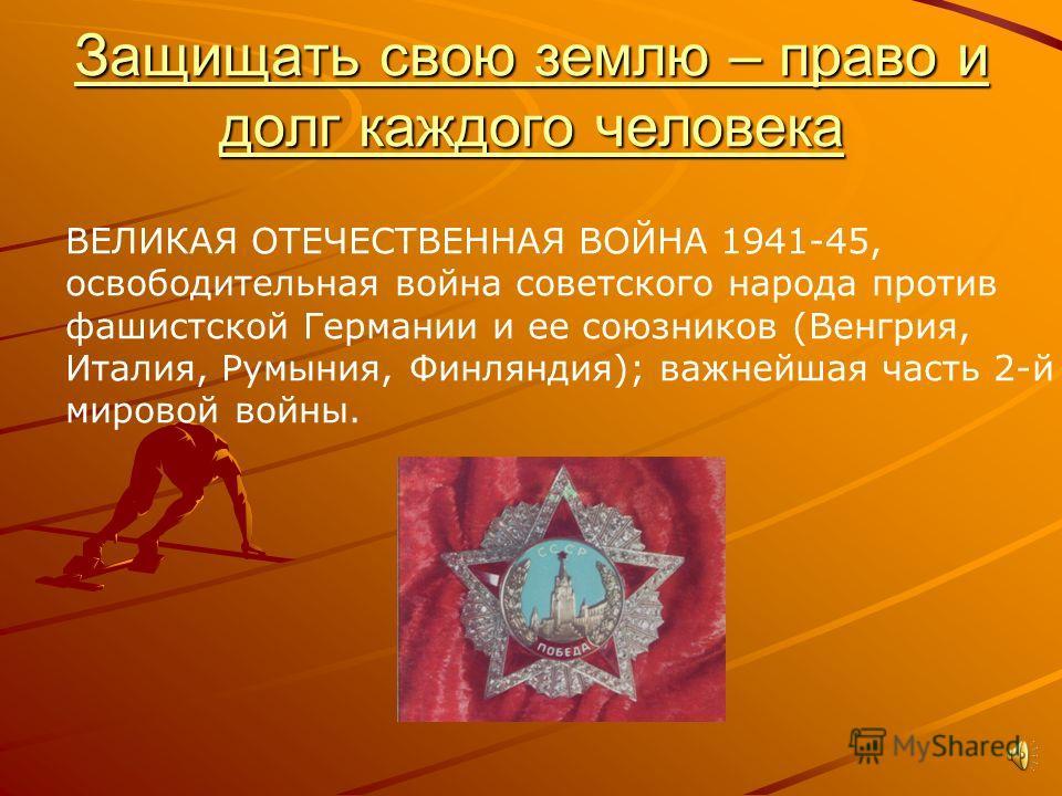 Воронцов Михаил Семёнович (1782-1856) Военный с четырёхлетнего возраста. Участвовал в обороне Багратиновых Флешей. Его гренадёрская дивизия приняла самый могучий удар по Семёновским Флешам. Воронцов здесь был ранен. После выздоровления принимал участ
