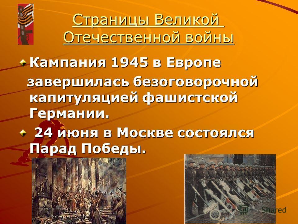22 июня 1941 фашистская Германия вероломно напала на СССР. Создав на направлении ударов подавляющее превосходство, агрессор прорвал оборону советских войск, захватил стратегическую инициативу и господство в воздухе. Приграничные сражения и начальный