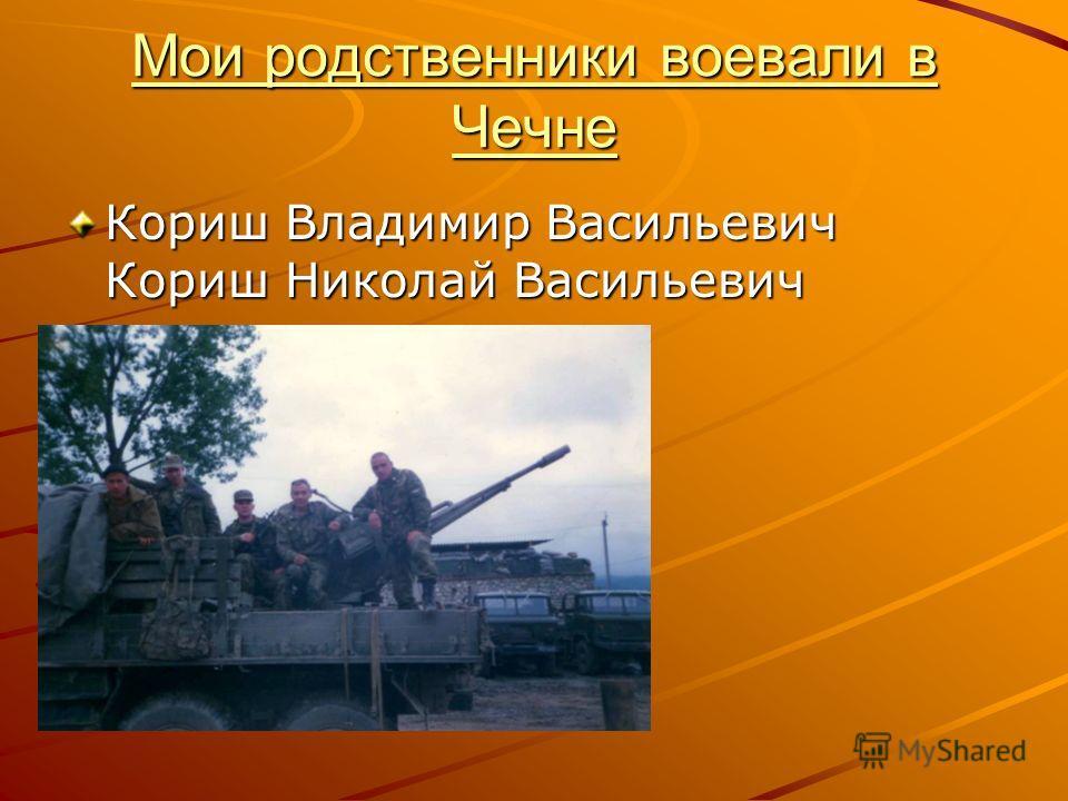 Он воевал в Чечне Шаркунов Денис Анатольевич родился 14.11.1977 г. в Костроме. Окончил школу 18. Призван 16.02.2000 года. Погиб 15.05.2000 года при проведении оперативно- розыскной операции в Итум- Калинском р-не Чеченской республики. Захоронен в Кос