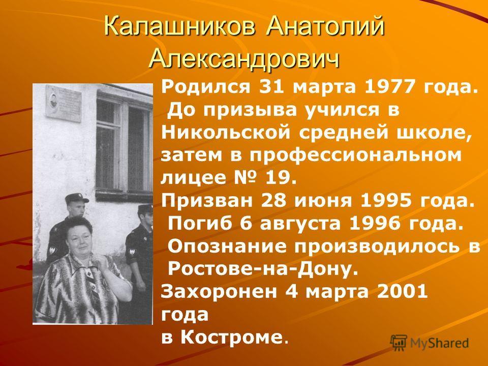 Мои родственники воевали в Чечне Кориш Владимир Васильевич Кориш Николай Васильевич