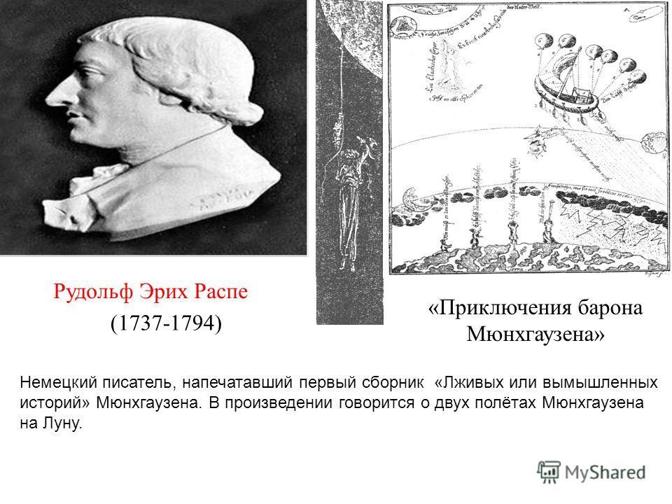 Рудольф Эрих Распе (1737-1794) «Приключения барона Мюнхгаузена» Немецкий писатель, напечатавший первый сборник «Лживых или вымышленных историй» Мюнхгаузена. В произведении говорится о двух полётах Мюнхгаузена на Луну.