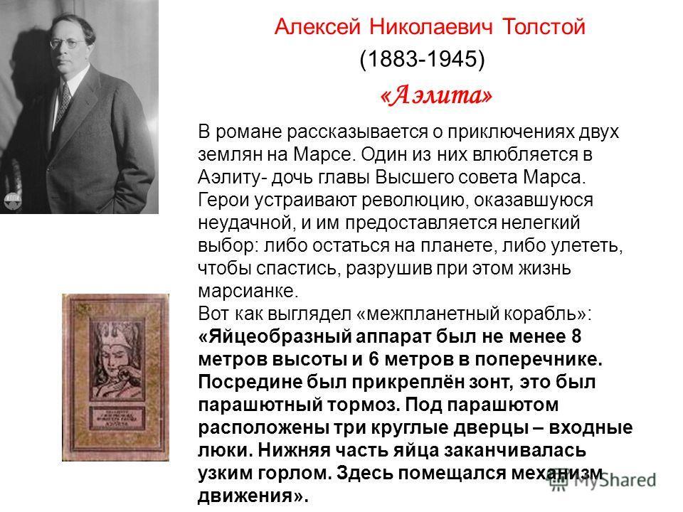 Алексей Николаевич Толстой (1883-1945) В романе рассказывается о приключениях двух землян на Марсе. Один из них влюбляется в Аэлиту- дочь главы Высшего совета Марса. Герои устраивают революцию, оказавшуюся неудачной, и им предоставляется нелегкий выб
