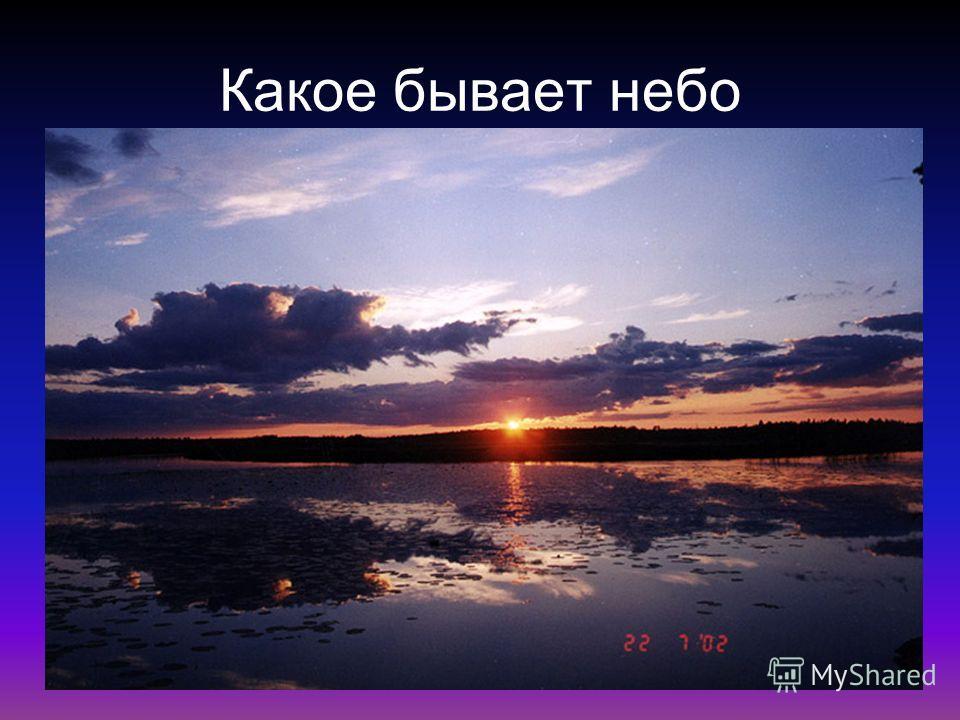 Какое бывает небо