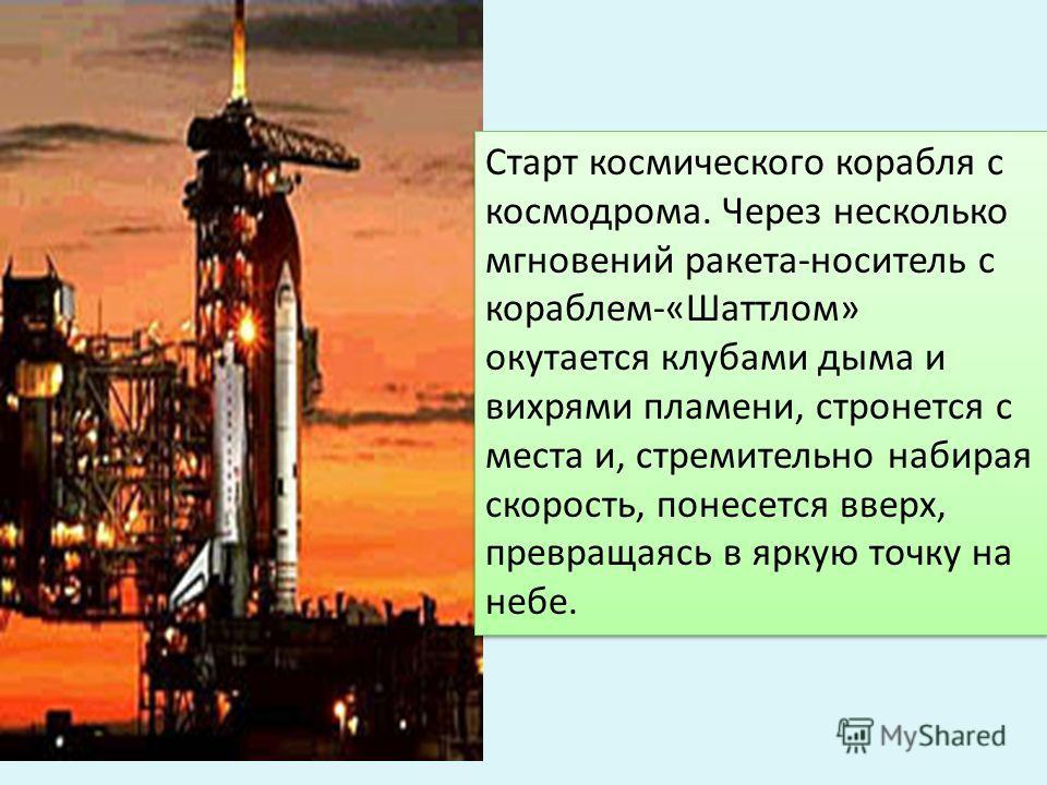 Американский астронавт Джерри Лин Росс первым совершил семь космических полетов, проведя на орбите 58 суток. Пять полетов он совершил на кораблях «Атлантис», один на «Коламби», один раз на корабле «Индевор», вместе с Сергеем Крикалевым. Девять раз он