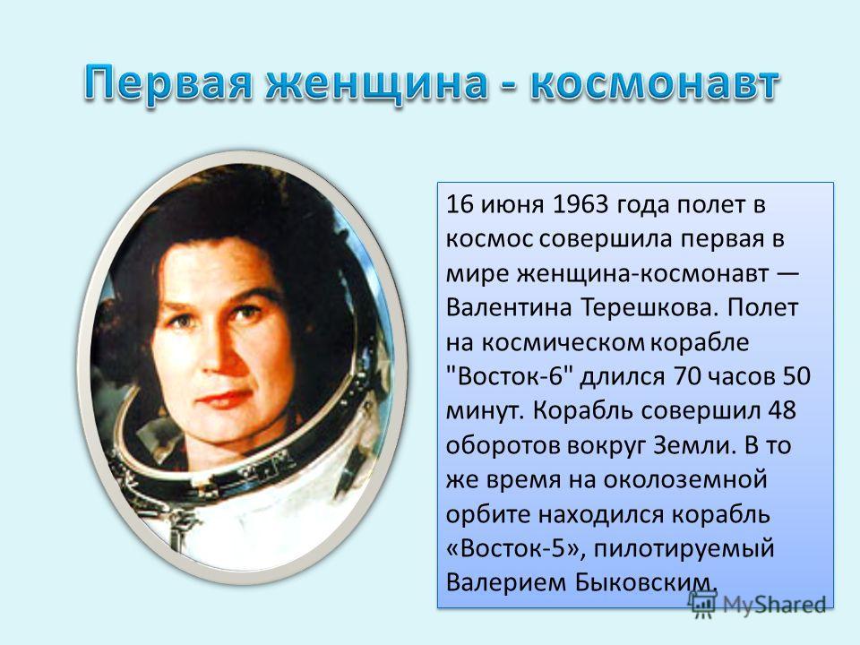 Казахстан. Космодром Байконур. Он был основан в 1955 году. Отсюда стартовал в 1957 году первый искусственный спутник Земли, первый космический корабль «Восток» с человеком на борту в 1961 году и многие другие космические корабли, орбитальные станции.
