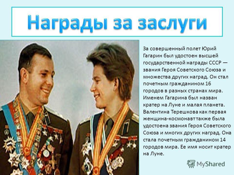 16 июня 1963 года полет в космос совершила первая в мире женщина-космонавт Валентина Терешкова. Полет на космическом корабле