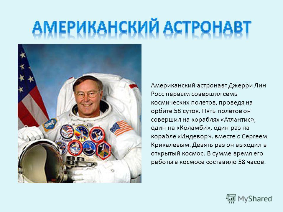 Сергей Крикалев Российский космонавт Сергей Крикалев совершил шесть космических полетов: четыре на советских кораблях «Союз», два на американских «Индевор» и «Дискавери». В космосе он провел 803 суток 09 часов 41 минуту. Восемь раз он выходил в откры