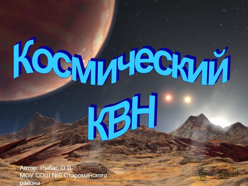 Автор: Рыбас О В МОУ СОШ 6 Староминского района
