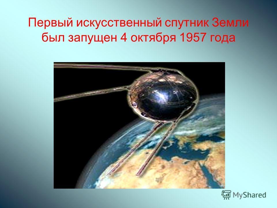 Первый искусственный спутник Земли был запущен 4 октября 1957 года