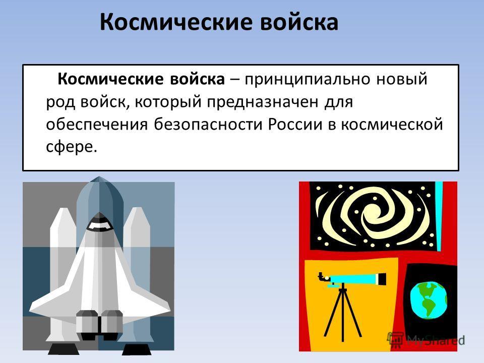Где находятся космические войска