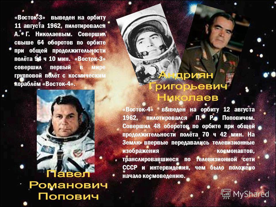«Восток-3» выведен на орбиту 11 августа 1962, пилотировался А. Г. Николаевым. Совершил свыше 64 оборотов по орбите при общей продолжительности полёта 94 ч 10 мин. «Восток-3» совершил первый в мире групповой полёт с космическим кораблём «Восток-4». «В