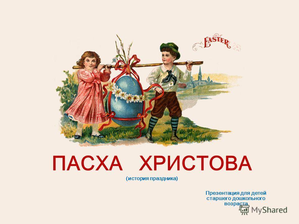 ПАСХА ХРИСТОВА (история праздника) Презентация для детей старшего дошкольного возраста