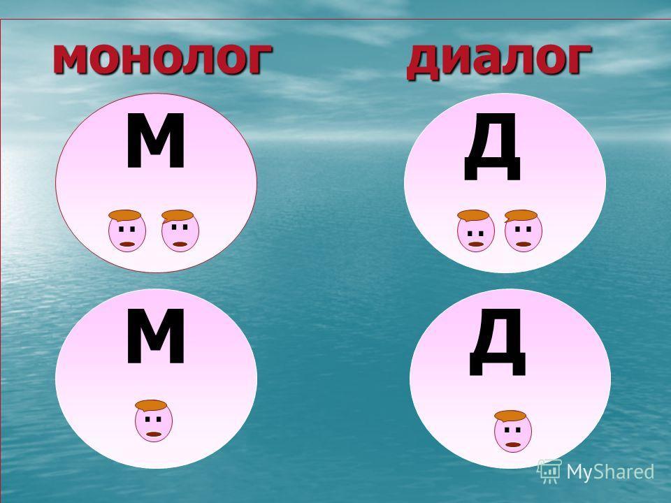монолог диалог монолог диалог МД ДМ..