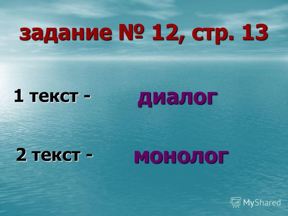 задание 12, стр. 13 1 текст - диалог 2 текст - монолог