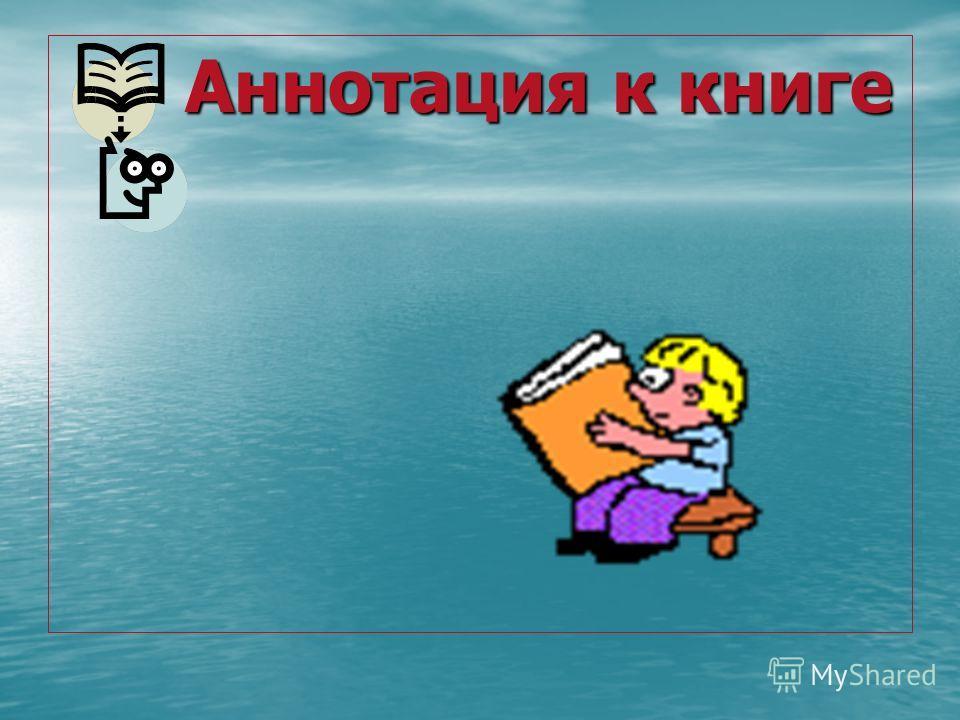 Аннотация к книге Аннотация к книге