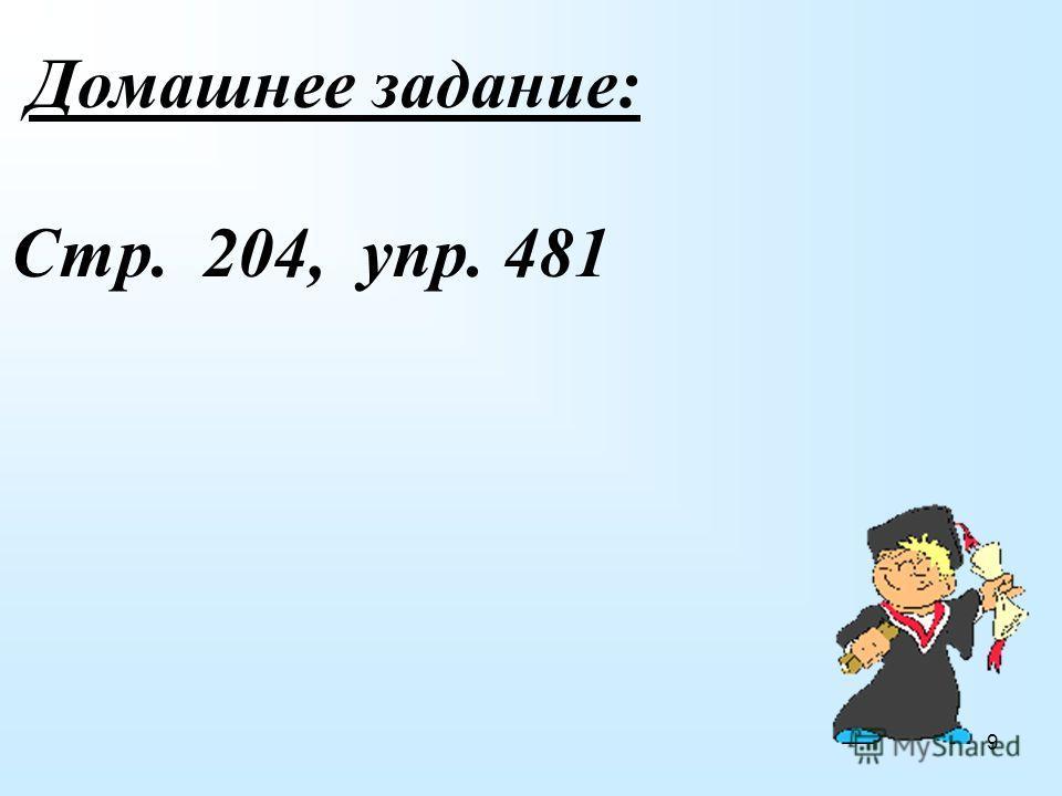 Чтобы проверить парный согласный, нужно… Чтобы проверить безударный гласный, нужно… «Берегите наш язык, наш прекрасный русский язык…» И.Тургенев. Мое настроение: + +- Итоги урока: 8