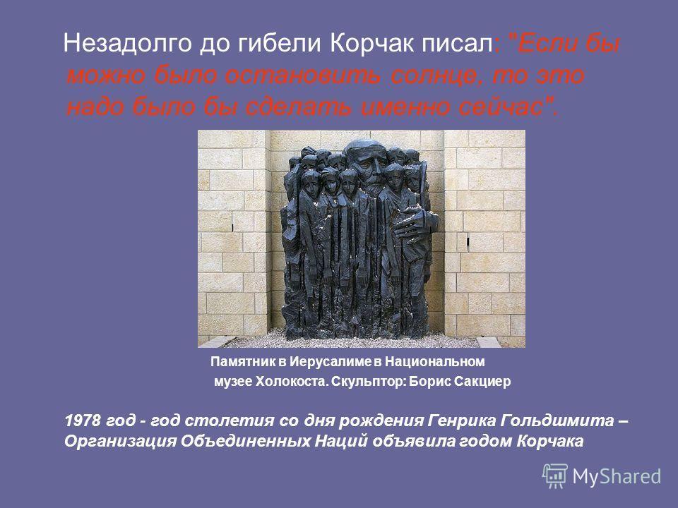 Незадолго до гибели Корчак писал: