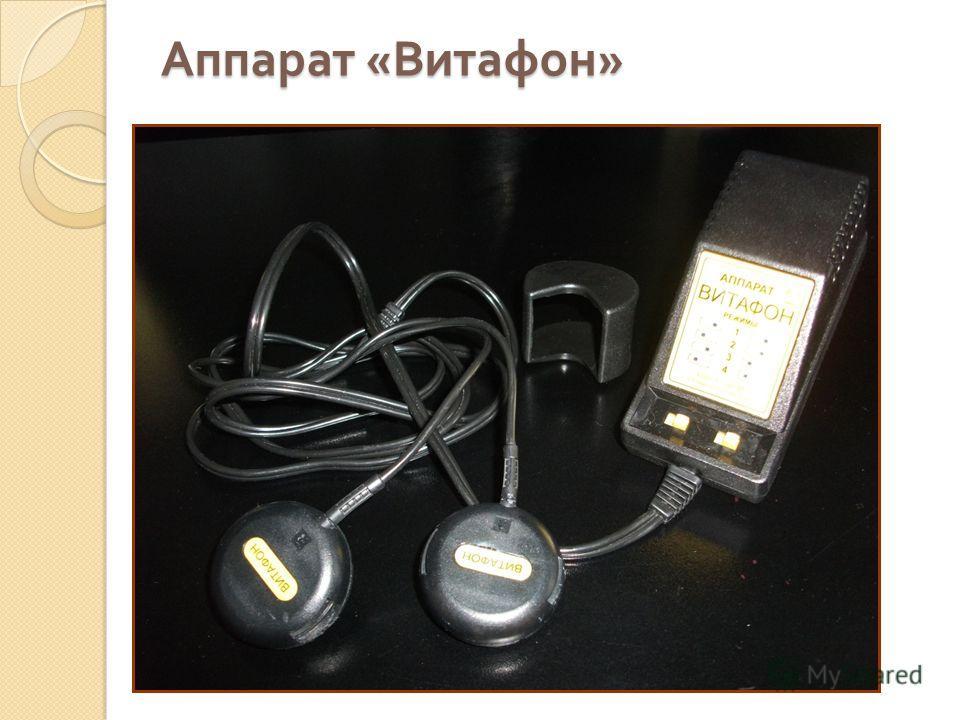 Аппарат « Витафон »
