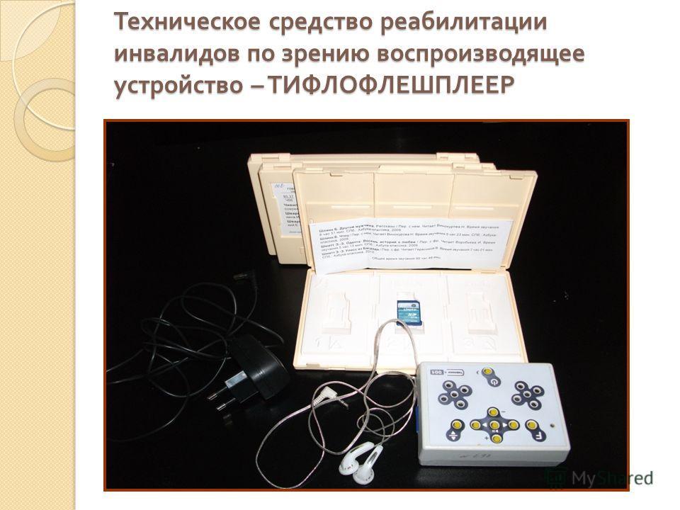 Техническое средство реабилитации инвалидов по зрению воспроизводящее устройство – ТИФЛОФЛЕШПЛЕЕР