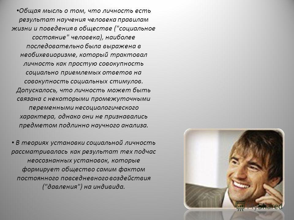 Общая мысль о том, что личность есть результат научения человека правилам жизни и поведения в обществе (
