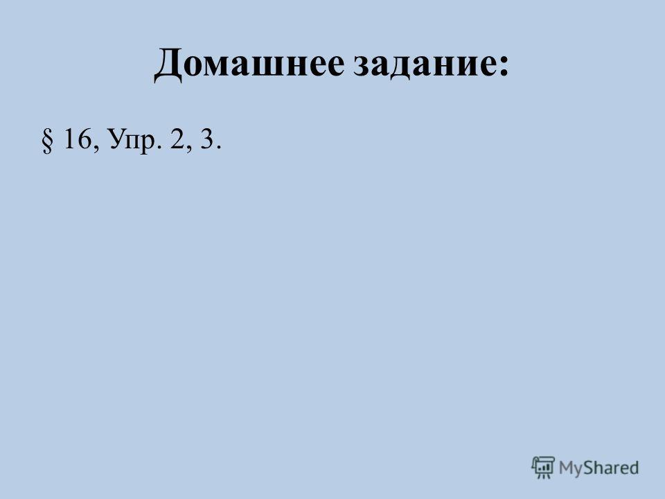 Домашнее задание: § 16, Упр. 2, 3.