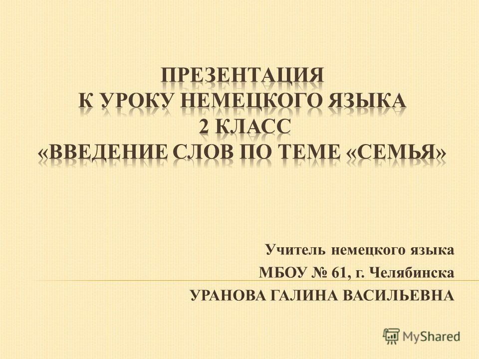 Учитель немецкого языка МБОУ 61, г. Челябинска УРАНОВА ГАЛИНА ВАСИЛЬЕВНА