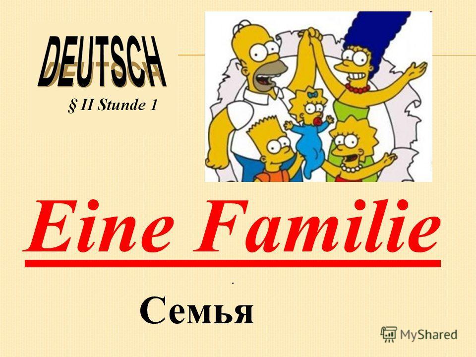 Eine Familie. Семья